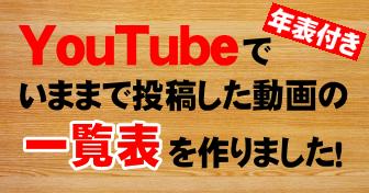 YouTube過去動画一覧表