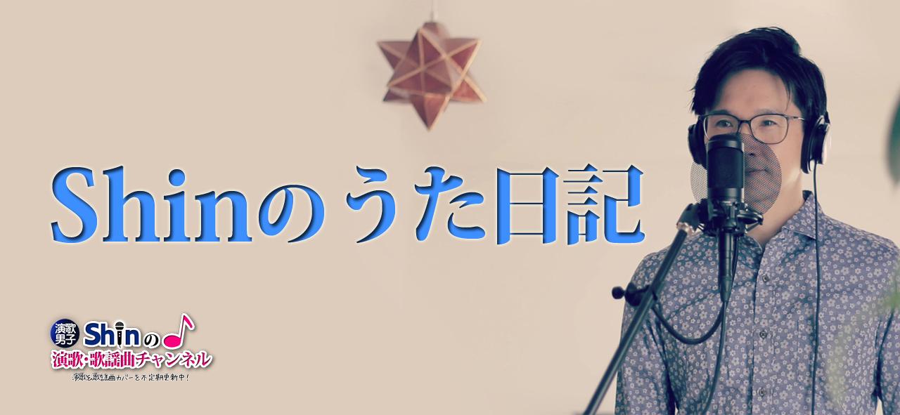 Shinのうた日記 │ 演歌男子Shin(しん)の演歌・歌謡曲チャンネル公式ホームページ(ブログ)